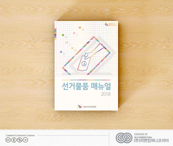중앙선거관리위원회 2018 선거물품관리 매뉴얼