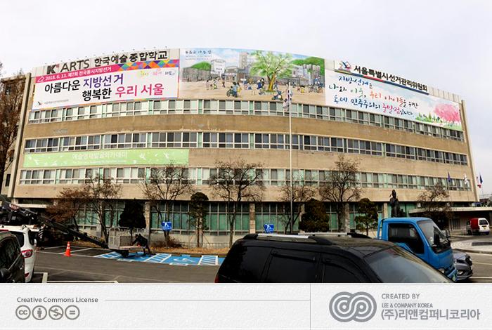 서울특별시선거관리위원회 제7회 전국동시지방선거 대형 현수막