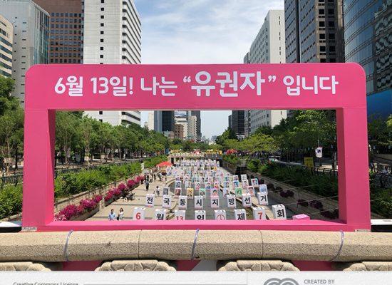 제7회 지방선거 청계천 투표독려 홍보물 설치 및 운영